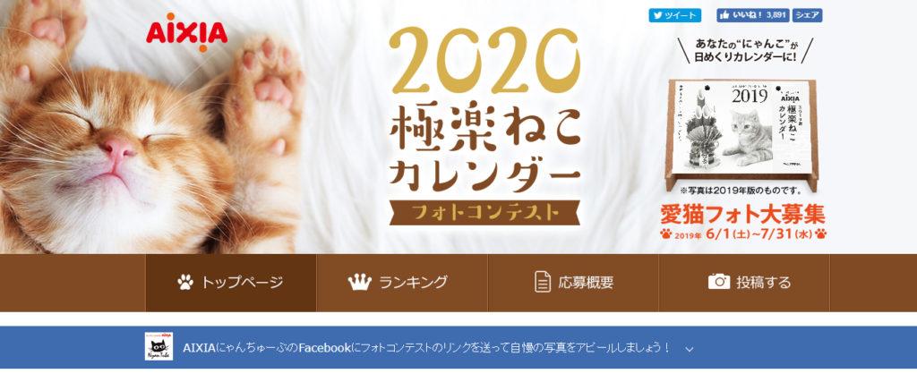 2020極楽ねこカレンダーフォトコンテスト